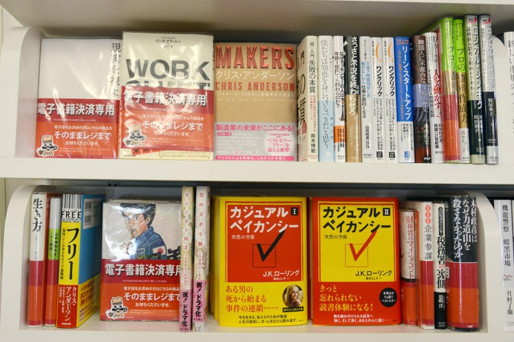 店頭で電子書籍を購入可能