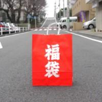 fukubukuro2
