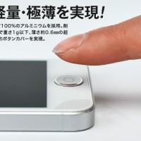 alumi-button_p01
