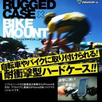 sp738_bikemount_p001