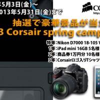 2013-Corsair-spring-campaign1