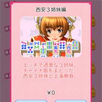 西安3姉妹編_無料1