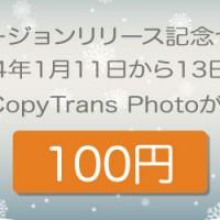 CTP-sale-500x250