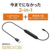 085_Tsuchino_cord_amazon02