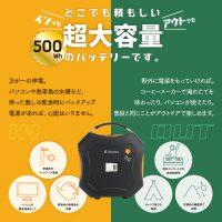 090_Energy_Carry_500Wh_amazon02