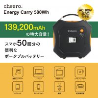 090_Energy_Carry_500Wh_amazon03
