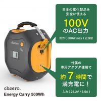090_Energy_Carry_500Wh_amazon05