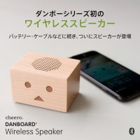 617_DANBOARD_Speaker_amazon02