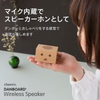 617_DANBOARD_Speaker_amazon05
