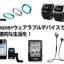 10月10日(木)19時より、Apple Store Ginza にて「iPhone+ウェアラブルデバイスで、健康的な生活を!」と題したイベントを開催